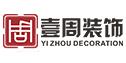 安徽壹周装饰工程有限公司