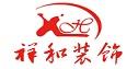 广州市祥和装饰工程有限公司