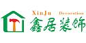西藏鑫居装饰工程有限公司
