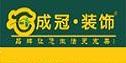 赤峰成冠装饰有限公司