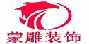 赤峰市蒙雕装饰工程有限公司