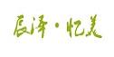 赤峰辰泽·忆美室内装饰