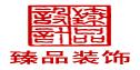赤峰臻品装饰设计有限责任公司