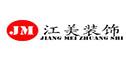 郑州江美装饰工程有限公司