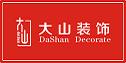 宜昌大山装饰工程设计有限公司