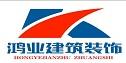 内蒙古鸿业建筑装饰工程有限公司