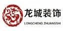 铜仁龙城装饰建筑工程有限公司