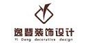 贵州逸登装饰设计工程有限公司铜仁分公司