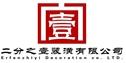 江阴二分之壹装潢有限公司
