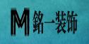 亳州市谯城区銘一装饰有限公司