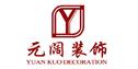 宁波元阔装饰设计工程有限公司