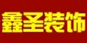 三明鑫圣装饰工程有限公司