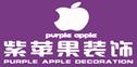 蘭州紫隻果裝飾
