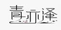苏州青亦泽装饰工程有限公司
