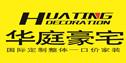 天津华庭装饰工程有限公司济南分公司