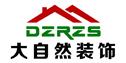 徐州市大自然装潢工程有限责任公司