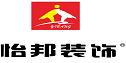 广州怡邦装饰设计工程有限公司