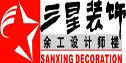 珠海市三星装饰工程有限公司