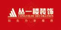 江西省丛一楼装饰工程有限公司红谷滩分公司