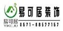 杭州易可居装饰工程有限公司