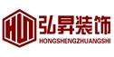 芜湖弘昇装饰工程有限公司