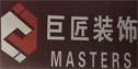 深圳巨匠设计装饰工程有限公司淮南分公司