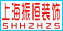上海振恒装饰