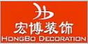 宏博装饰设计有限公司
