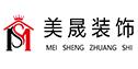 荆州市美晟装饰工程有限公司