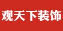 重庆观天下装饰工程有限公司