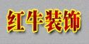 南京红牛装饰工程有限公司高淳分公司