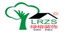 潮州市绿榕装饰有限公司