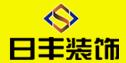 丹东市振兴区日丰装饰工程有限公司