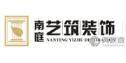 广西柳州南庭艺筑装饰工程设计有限公司
