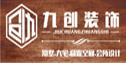 嘉兴九创装饰工程有限公司