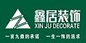 六安市鑫居装饰工程有限公司