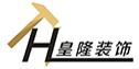 徐州皇隆装饰工程有限公司