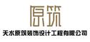 天水原筑装饰设计工程有限公司