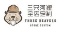 三只河狸装饰