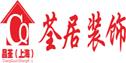 嘉兴荃居装饰工程有限公司