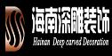 海南深雕装饰设计工程有限公司