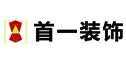 江苏首一装饰工程有限公司