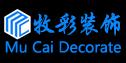 赤峰牧彩装饰有限公司