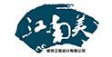 武汉江南美装饰设计工程有限公司襄阳分公司