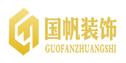 连云港国帆建筑装饰工程有限公司