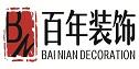 吉安市百年装饰工程有限公司