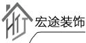 淮安宏途家建筑装饰有限公司