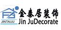 惠州市金泰居裝飾設計工程有限公司