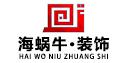 安徽海蜗牛装饰工程有限公司