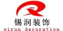 江苏锡润建筑装饰工程有限公司